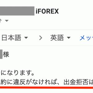 iFOREXの出金手数料と着金日数。出金拒否はなし