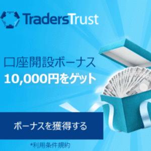 Traders Trustのボーナス・出金条件とキャッシュバック
