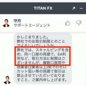 Titan FX(タイタンFX)のEA自動売買と推しVPS