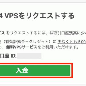 XMの無料VPSの使い方。スペック比較と設定方法