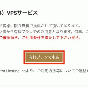 GemForexのVPSサービス(無料利用とサポート)