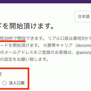 AXIORYのデモ口座開設方法と使い方(法人も可能)