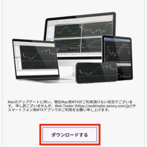 AXIORYのMT4ダウンロードからログインまでの手順