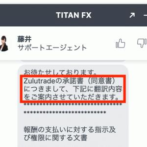 TitanFXでZuluTradeを使うメリットと口座開設方法