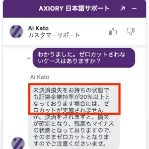 AXIORY(アキシオリー)のゼロカットルールを解説