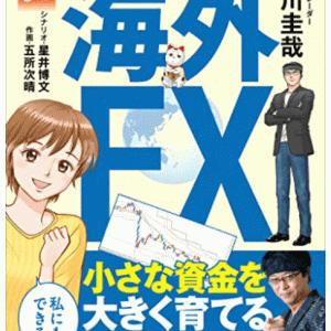 海外FXについて学べる本(書籍)をまとめて紹介