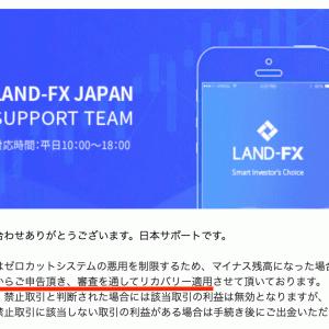 LAND-FXのゼロカットルール・条件と申請方法