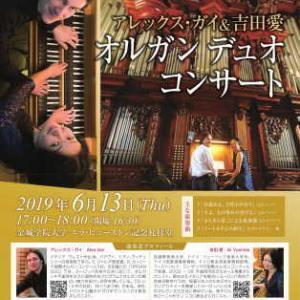 6月に日本で演奏します