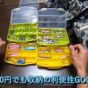 【釣り】ダイソー最高!100円ショップ最高!