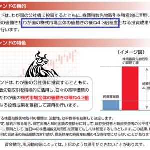 sbi-sbi日本株4.3ブルとは?評判・利回りをわかりやすく解説