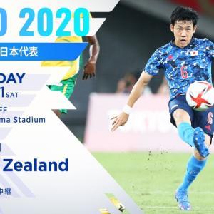 ☆7/31(日) オリンピック日本代表 vs ニュージーランド代表☆