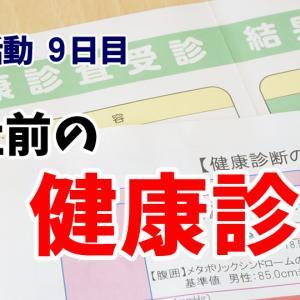 【転職活動8日目】入社前の健康診断
