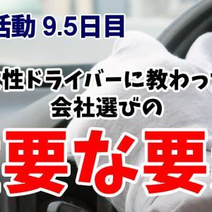 【転職活動9.5日目】優良事業者のタクシー会社を選ぶことが重要?