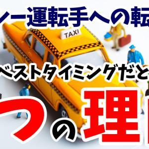 タクシー転職 東京は「今がおすすめ」と言える3つの理由