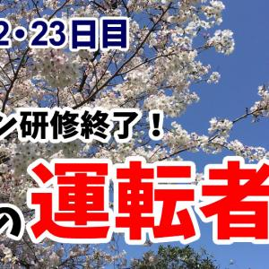 【入社22・23日目】タクセンでの新規講習終了!
