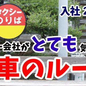 【入社25日目】タクシー会社が神経を尖らす乗車禁止地区