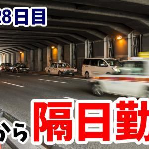 【入社28日目】添乗指導で初ジャパンタクシー