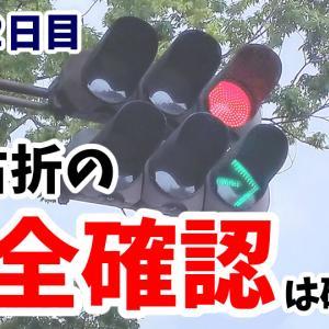 右直の事故は相手の信号無視だってあり得る!【乗務2日目】