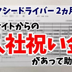 【タクシー運転手の給料】2ヵ月目までは研修分のみ