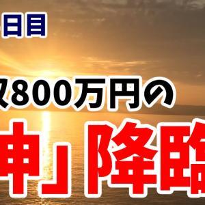 緊急事態宣言の東京はタクシー不足!?【乗務4日目】