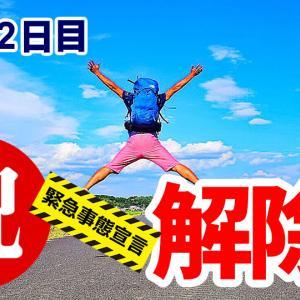 祝 緊急事態宣言解除!【乗務12日目の結果】