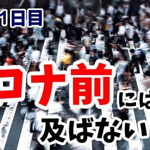 人もタクシーも増えてきた東京【乗務21日目】