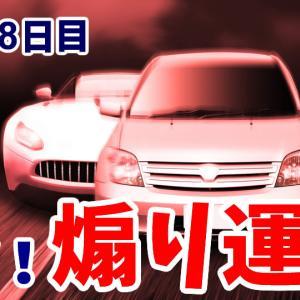 煽り運転厳罰化! タクシードライバーへの影響は?【乗務28日目】