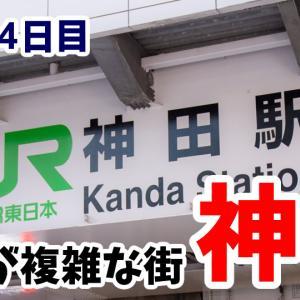 神田の地名はややこしい!【乗務34日目】