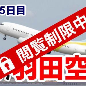 3ヵ月目でやっと羽田空港まで行けました!【乗務35日目】
