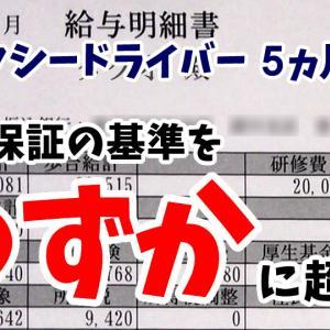 【タクシー運転手の給料 5ヵ月目】総営収55万円ではねぇ…