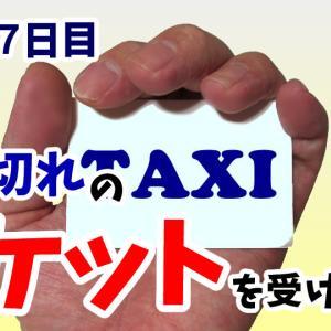 期限切れのタクシーチケットを受け取ったらどうなるの?【乗務37日目】