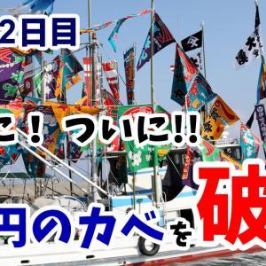 「6万円のカベ」をやっと超えられました!【乗務42日目】