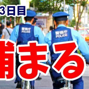 素人のようなミスにより交通違反で捕まる【乗務43日目】