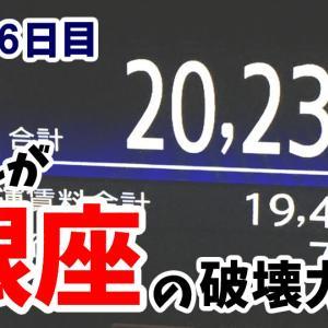 待望の夜の銀座デビュー!【乗務46日目】