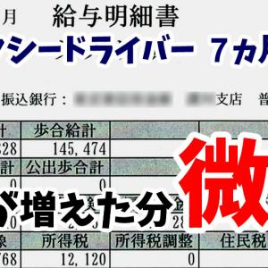 【タクシー運転手の給料 7ヵ月目】営収増 → 給料もわずかに増える