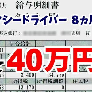 【タクシー運転手の給料 8ヵ月目】初めて総支給額40万円を超える