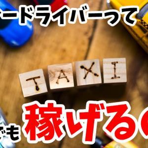 【タクシー運転手の給料】コロナ禍&緊急事態宣言の影響は?