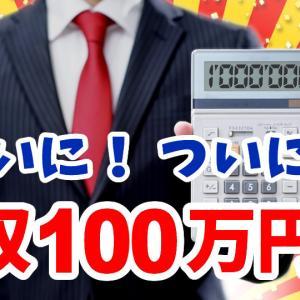 【達成】タクシーデビューから15ヵ月目でミリオン(売上100万円)超え!
