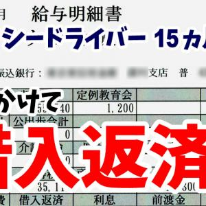 【タクシー運転手の給料 15ヵ月目】会社からの借入完済でスッキリしたゎ~