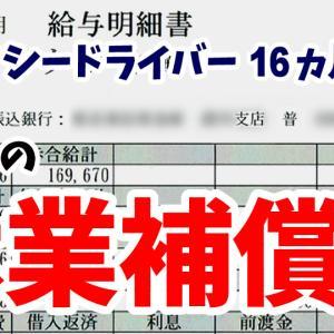 【タクシー運転手の給料 16ヵ月目】7出番の休業があった今月はいくら貰える?