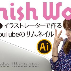 【初心者でも簡単】Adobeイラストレーターで作るサムネイル