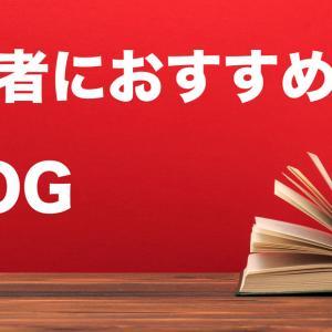 【厳選+おまけ付き】ブログ初心者におすすめな本7冊(書籍)