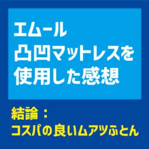 エムールスタートマットレス レビュー【評判・口コミ通りの高コスパ】