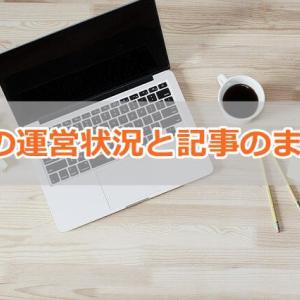 7月のブログ運営状況と更新した記事のまとめ