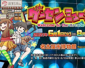 【レトロゲーム】昭和から平成までの色々なアーケードゲームが30種類以上体験できる『ゲーセンミュージアム』に行ってきた!【ゲーセン】