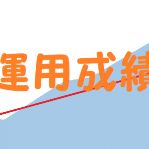 【2020年1月】運用成績公開
