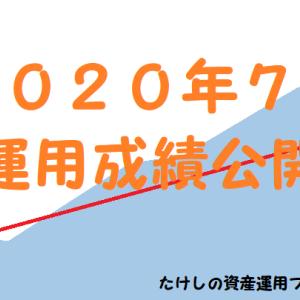 【2020年7月】運用成績公開