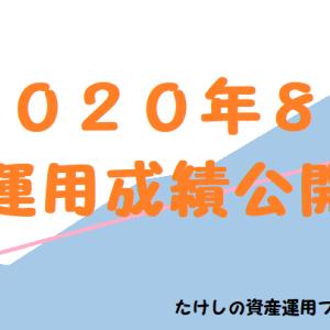 【2020年8月】運用成績公開