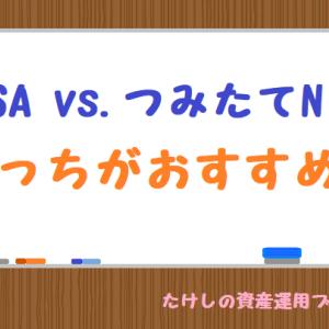 【NISA vs. つみたてNISA】どっちがおすすめ?
