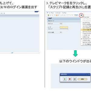 5.SAPシステムを動かす2(作成中)